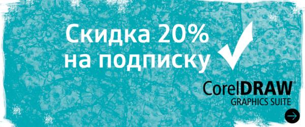Скидка -20% на годовую подписку CorelDRAW Graphics Suite