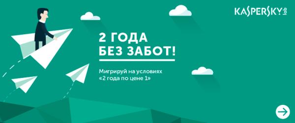 Kaspersky Lab: 2 года без забот!