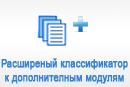 Расширенный классификатор дополнительных модулей