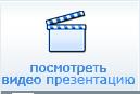Видео-презентация